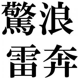 驚浪雷奔の四字熟語-壁紙/画像