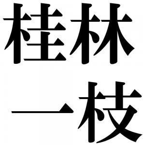 桂林一枝の四字熟語-壁紙/画像