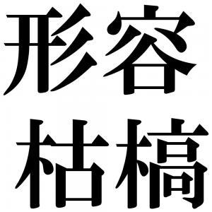 形容枯槁の四字熟語-壁紙/画像