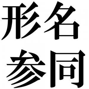 形名参同の四字熟語-壁紙/画像