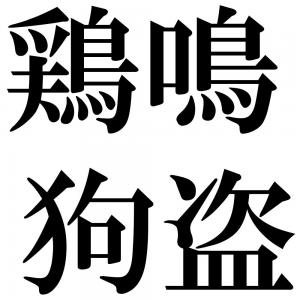 鶏鳴狗盗の四字熟語-壁紙/画像