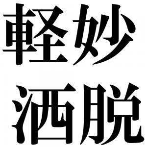 軽妙洒脱の四字熟語-壁紙/画像