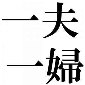一夫一婦の四字熟語-壁紙/画像
