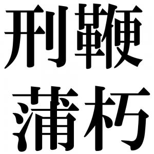 刑鞭蒲朽の四字熟語-壁紙/画像