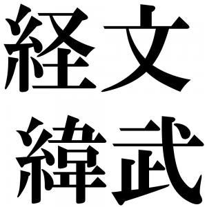 経文緯武の四字熟語-壁紙/画像