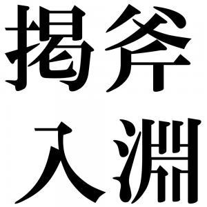 掲斧入淵の四字熟語-壁紙/画像