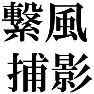繋風捕影の四字熟語-壁紙/画像