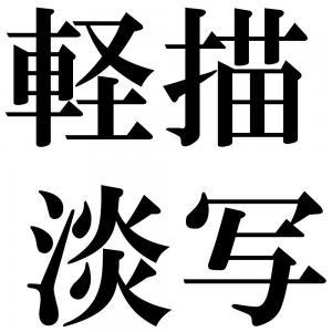軽描淡写の四字熟語-壁紙/画像