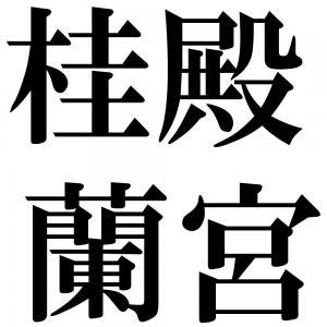 桂殿蘭宮の四字熟語-壁紙/画像