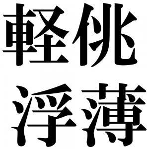 軽佻浮薄の四字熟語-壁紙/画像