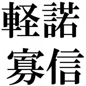 軽諾寡信の四字熟語-壁紙/画像