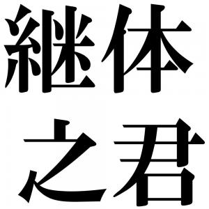 継体之君の四字熟語-壁紙/画像