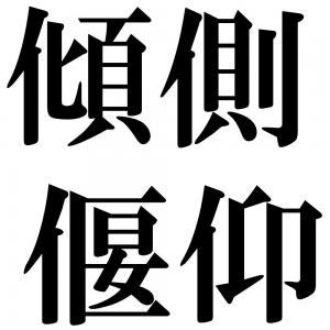 傾側偃仰の四字熟語-壁紙/画像