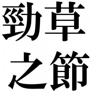勁草之節の四字熟語-壁紙/画像
