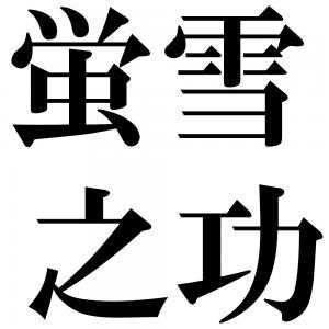 蛍雪之功の四字熟語-壁紙/画像