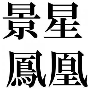 景星鳳凰の四字熟語-壁紙/画像