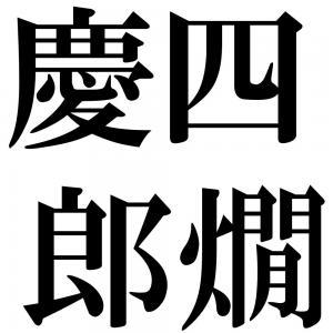 慶四郎燗の四字熟語-壁紙/画像