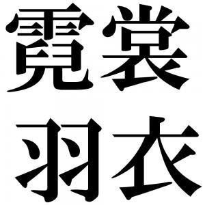 霓裳羽衣の四字熟語-壁紙/画像