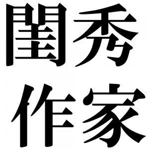 閨秀作家の四字熟語-壁紙/画像
