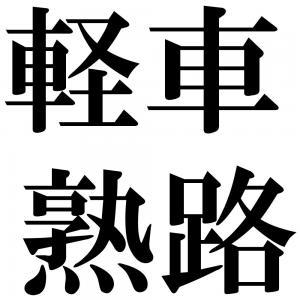 軽車熟路の四字熟語-壁紙/画像
