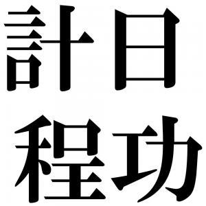 計日程功の四字熟語-壁紙/画像