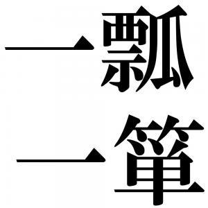 一瓢一箪の四字熟語-壁紙/画像