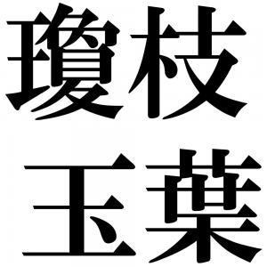 瓊枝玉葉の四字熟語-壁紙/画像