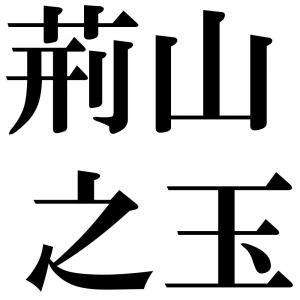 荊山之玉の四字熟語-壁紙/画像