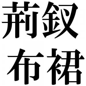 荊釵布裙の四字熟語-壁紙/画像