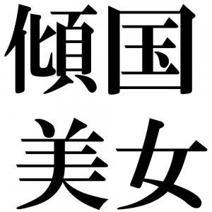傾国美女の四字熟語-壁紙/画像