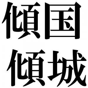 傾国傾城の四字熟語-壁紙/画像