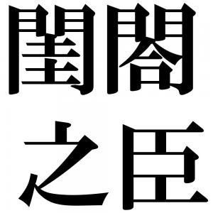 閨閤之臣の四字熟語-壁紙/画像