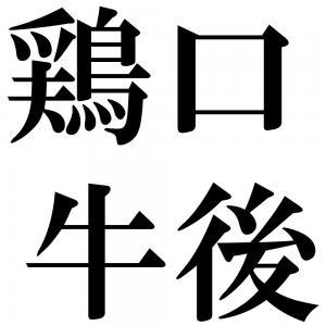 鶏口牛後の四字熟語-壁紙/画像