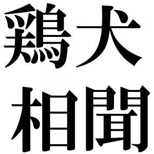 鶏犬相聞の四字熟語-壁紙/画像
