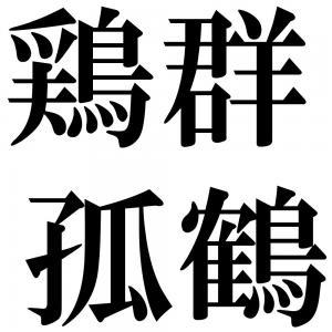 鶏群孤鶴の四字熟語-壁紙/画像