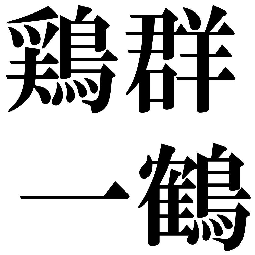 鶏群一鶴(けいぐんのいっかく)...