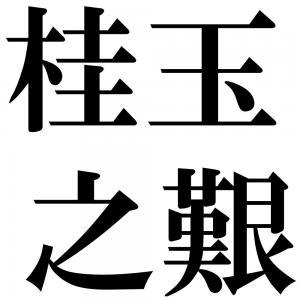 桂玉之艱の四字熟語-壁紙/画像