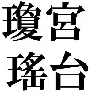 瓊宮瑤台の四字熟語-壁紙/画像