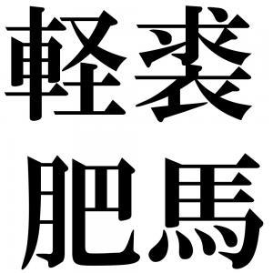 軽裘肥馬の四字熟語-壁紙/画像