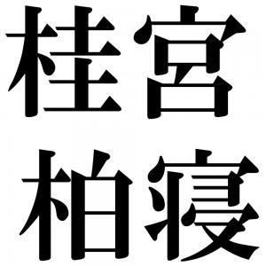 桂宮柏寝の四字熟語-壁紙/画像