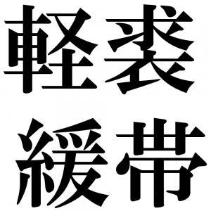 軽裘緩帯の四字熟語-壁紙/画像