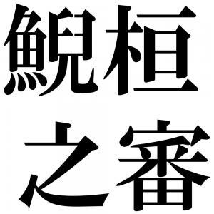 鯢桓之審の四字熟語-壁紙/画像