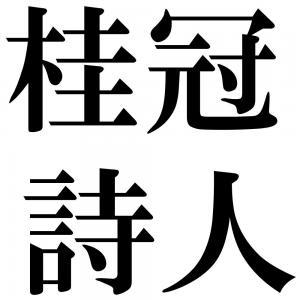 桂冠詩人の四字熟語-壁紙/画像