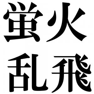 蛍火乱飛の四字熟語-壁紙/画像