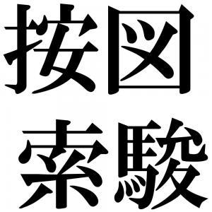 按図索駿の四字熟語-壁紙/画像