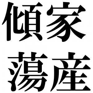 傾家蕩産の四字熟語-壁紙/画像