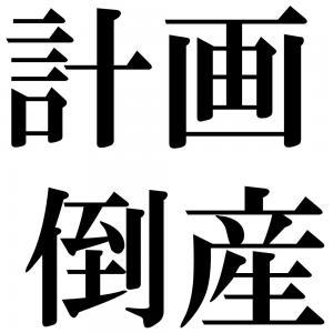計画倒産の四字熟語-壁紙/画像