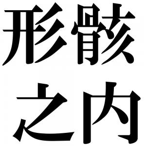 形骸之内の四字熟語-壁紙/画像