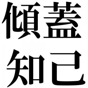 傾蓋知己の四字熟語-壁紙/画像