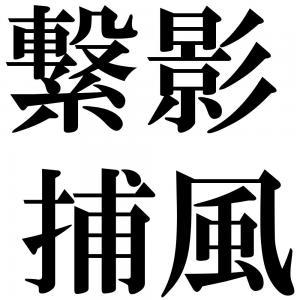 繋影捕風の四字熟語-壁紙/画像